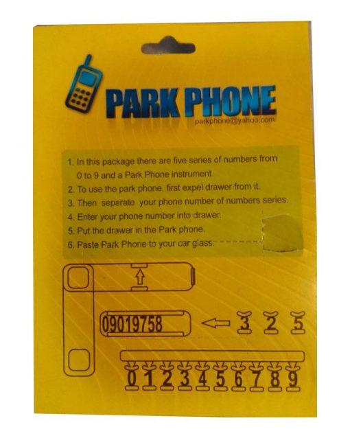 تلفن پارک3